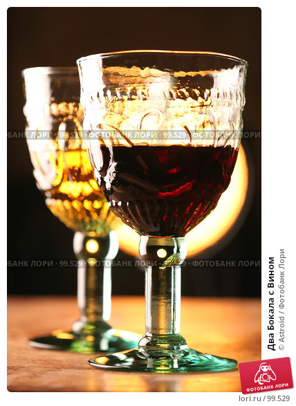 Два Бокала с Вином, фото № 99529, снято 5 октября 2007 г. (c) Astroid / Фотобанк Лори