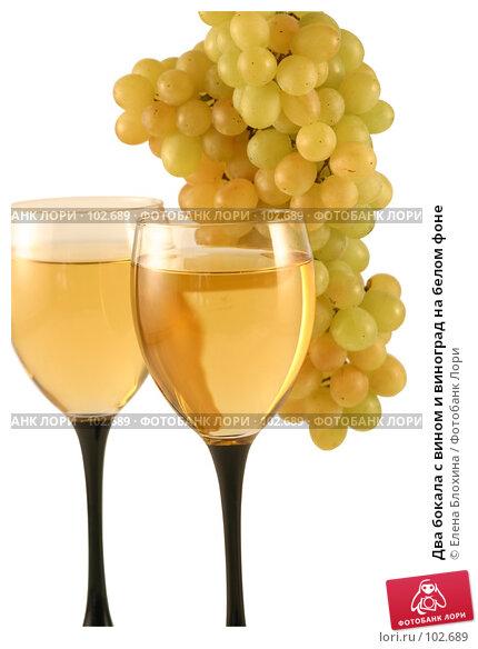 Два бокала с вином и виноград на белом фоне, фото № 102689, снято 7 декабря 2016 г. (c) Елена Блохина / Фотобанк Лори
