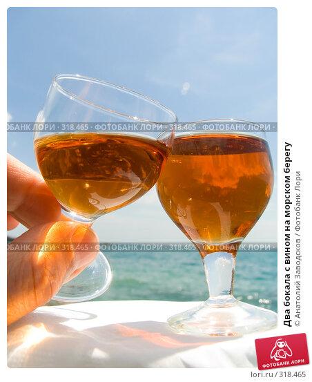 Два бокала с вином на морском берегу, фото № 318465, снято 27 мая 2006 г. (c) Анатолий Заводсков / Фотобанк Лори