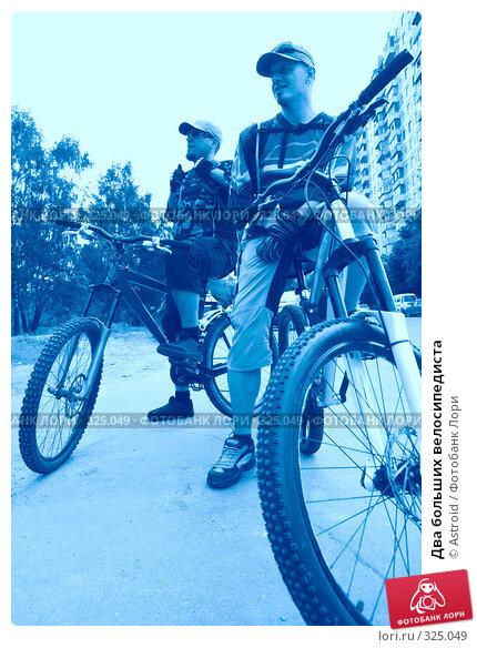 Два больших велосипедиста, фото № 325049, снято 12 июня 2008 г. (c) Astroid / Фотобанк Лори