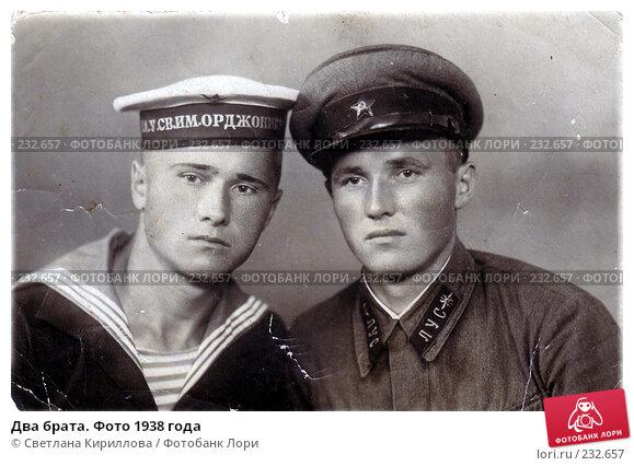 Два брата. Фото 1938 года, фото № 232657, снято 24 января 2017 г. (c) Светлана Кириллова / Фотобанк Лори