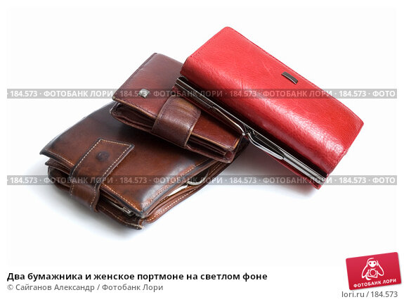 Два бумажника и женское портмоне на светлом фоне, фото № 184573, снято 23 января 2008 г. (c) Сайганов Александр / Фотобанк Лори