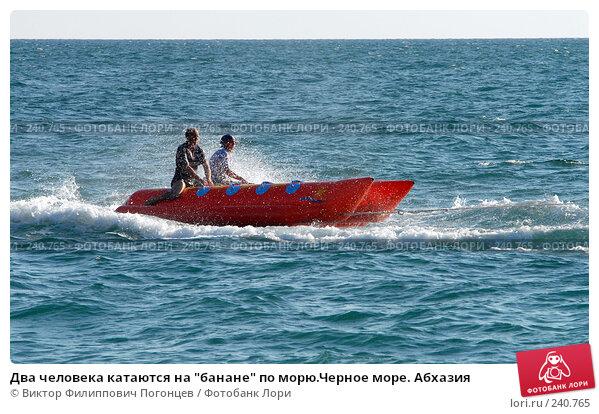 "Два человека катаются на ""банане"" по морю.Черное море. Абхазия, фото № 240765, снято 25 августа 2006 г. (c) Виктор Филиппович Погонцев / Фотобанк Лори"