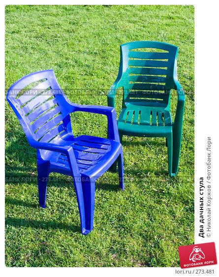 Два дачных стула, фото № 273481, снято 3 апреля 2008 г. (c) Николай Коржов / Фотобанк Лори