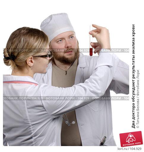 Два доктора обсуждают результаты анализа крови, фото № 104929, снято 8 декабря 2016 г. (c) Татьяна Белова / Фотобанк Лори