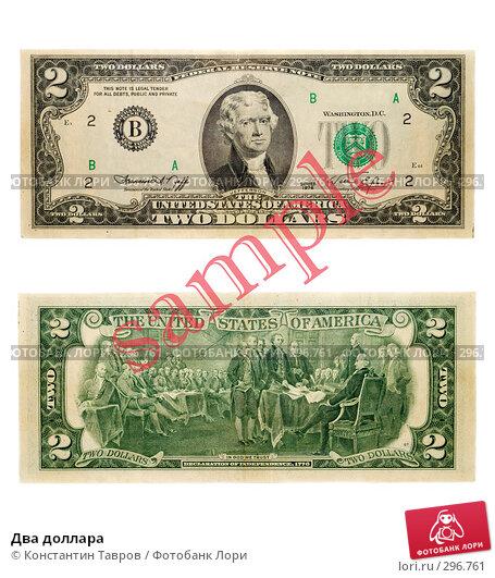 Два доллара, фото № 296761, снято 21 декабря 2006 г. (c) Константин Тавров / Фотобанк Лори