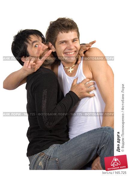 Два друга, фото № 165725, снято 22 мая 2007 г. (c) Вадим Пономаренко / Фотобанк Лори