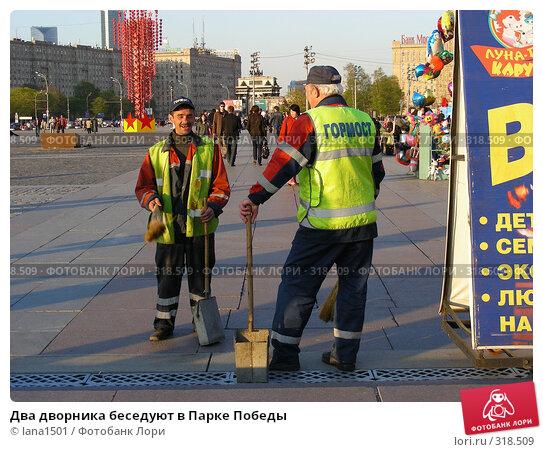 Два дворника беседуют в Парке Победы, эксклюзивное фото № 318509, снято 27 апреля 2008 г. (c) lana1501 / Фотобанк Лори