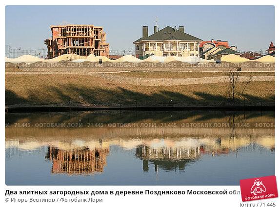 Два элитных загородных дома в деревне Поздняково Московской области, фото № 71445, снято 10 апреля 2007 г. (c) Игорь Веснинов / Фотобанк Лори