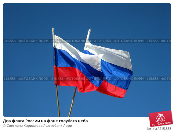 Купить «Два флага России на фоне голубого неба», фото № 215553, снято 1 марта 2008 г. (c) Светлана Кириллова / Фотобанк Лори