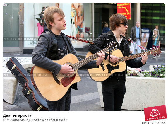 Два гитариста, фото № 195133, снято 10 января 2005 г. (c) Михаил Мандрыгин / Фотобанк Лори