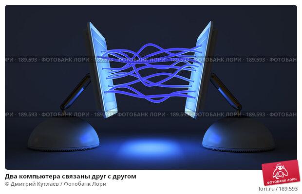 Два компьютера связаны друг с другом, иллюстрация № 189593 (c) Дмитрий Кутлаев / Фотобанк Лори