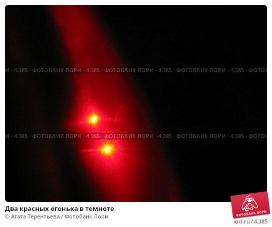 Два красных огонька в темноте, фото № 4385, снято 20 мая 2006 г. (c) Агата Терентьева / Фотобанк Лори