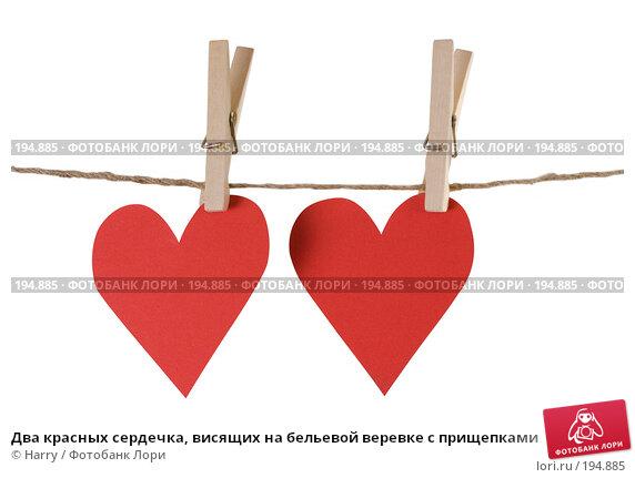 Два красных сердечка, висящих на бельевой веревке с прищепками, фото № 194885, снято 9 января 2008 г. (c) Harry / Фотобанк Лори