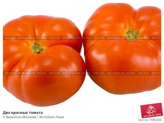 Два красных томата, фото № 108533, снято 5 мая 2007 г. (c) Валентин Мосичев / Фотобанк Лори
