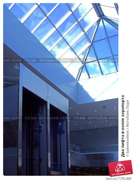 Купить «Два лифта в холле аэропорта», фото № 170369, снято 11 сентября 2007 г. (c) Бабенко Денис Юрьевич / Фотобанк Лори