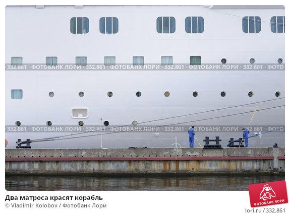 Два матроса красят корабль, фото № 332861, снято 16 июня 2008 г. (c) Vladimir Kolobov / Фотобанк Лори