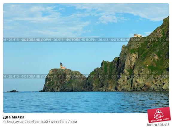 Купить «Два маяка», фото № 26413, снято 27 мая 2018 г. (c) Владимир Серебрянский / Фотобанк Лори