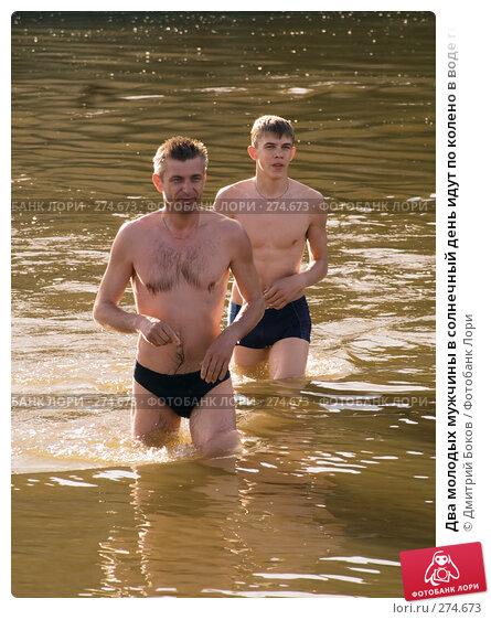 Два молодых мужчины в солнечный день идут по колено в воде горной реки, фото № 274673, снято 3 июня 2006 г. (c) Дмитрий Боков / Фотобанк Лори