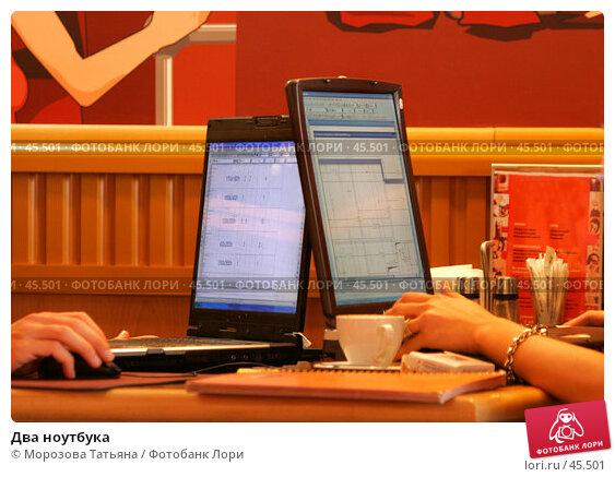 Два ноутбука, фото № 45501, снято 26 июня 2006 г. (c) Морозова Татьяна / Фотобанк Лори