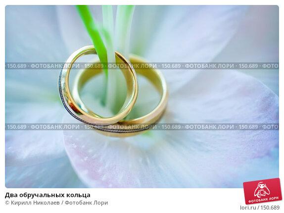 Два обручальных кольца, фото № 150689, снято 7 сентября 2007 г. (c) Кирилл Николаев / Фотобанк Лори