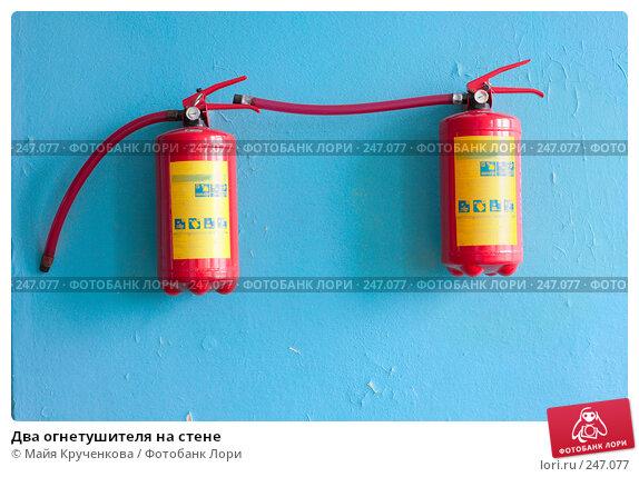 Купить «Два огнетушителя на стене», фото № 247077, снято 22 марта 2008 г. (c) Майя Крученкова / Фотобанк Лори