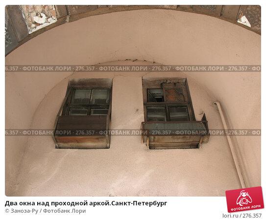 Два окна над проходной аркой.Санкт-Петербург, фото № 276357, снято 2 мая 2008 г. (c) Заноза-Ру / Фотобанк Лори