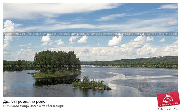 Два островка на реке, фото № 76753, снято 21 июля 2006 г. (c) Михаил Лавренов / Фотобанк Лори
