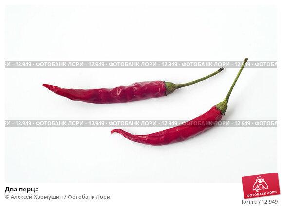 Купить «Два перца», фото № 12949, снято 22 октября 2006 г. (c) Алексей Хромушин / Фотобанк Лори