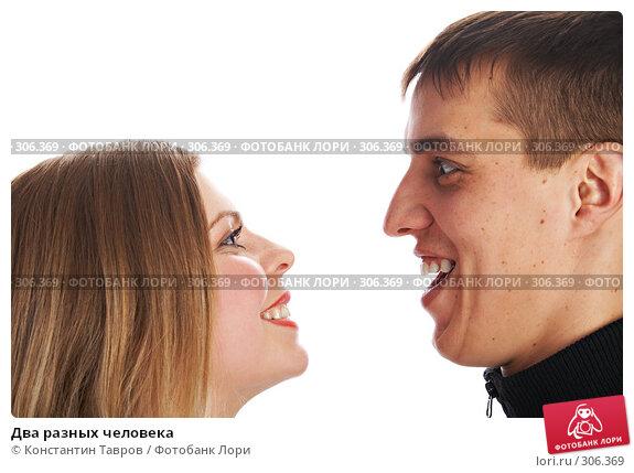 Два разных человека, фото № 306369, снято 27 декабря 2007 г. (c) Константин Тавров / Фотобанк Лори