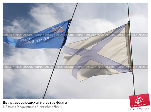 Два развевающихся на ветру флага, фото № 293337, снято 26 июня 2005 г. (c) Галина Михалишина / Фотобанк Лори