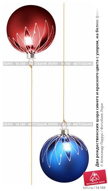 Два рождественских шара синего и красного цвета с узором, на белом фоне, фото № 14169, снято 25 ноября 2006 г. (c) Александр Паррус / Фотобанк Лори
