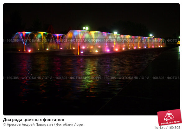 Два ряда цветных фонтанов, фото № 160305, снято 21 августа 2007 г. (c) Арестов Андрей Павлович / Фотобанк Лори