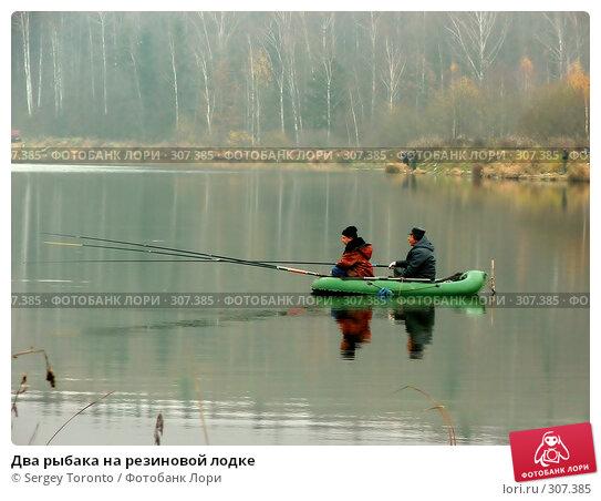 Два рыбака на резиновой лодке, фото № 307385, снято 27 октября 2007 г. (c) Sergey Toronto / Фотобанк Лори