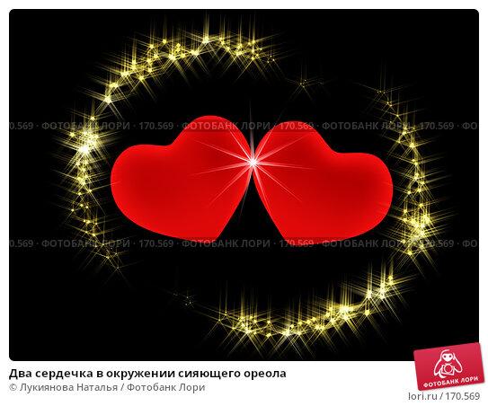 Два сердечка в окружении сияющего ореола, иллюстрация № 170569 (c) Лукиянова Наталья / Фотобанк Лори