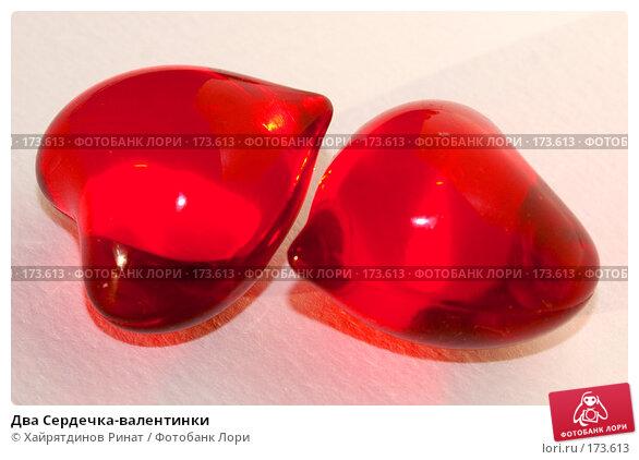 Купить «Два Сердечка-валентинки», фото № 173613, снято 11 января 2008 г. (c) Хайрятдинов Ринат / Фотобанк Лори