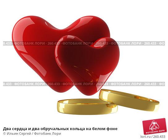 Два сердца и два обручальных кольца на белом фоне, иллюстрация № 260433 (c) Ильин Сергей / Фотобанк Лори