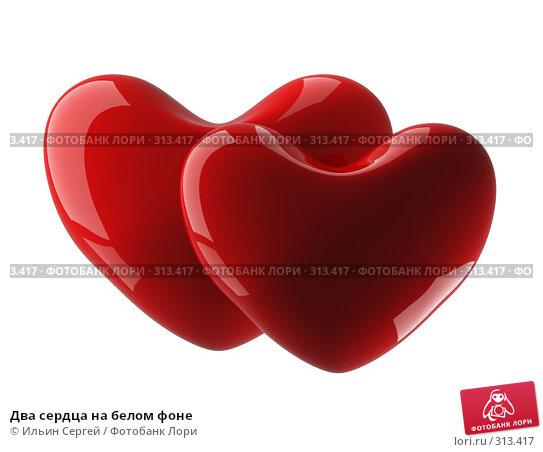 Два сердца на белом фоне, иллюстрация № 313417 (c) Ильин Сергей / Фотобанк Лори
