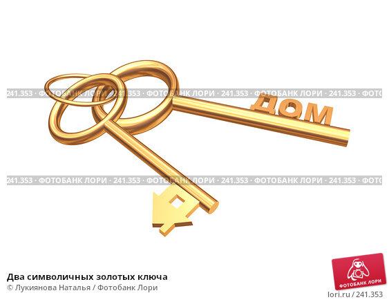 Два символичных золотых ключа, иллюстрация № 241353 (c) Лукиянова Наталья / Фотобанк Лори