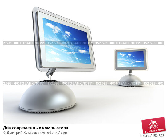 Два современных компьютера, иллюстрация № 152593 (c) Дмитрий Кутлаев / Фотобанк Лори