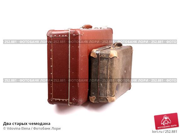 Два старых чемодана, фото № 252881, снято 27 февраля 2008 г. (c) Vdovina Elena / Фотобанк Лори