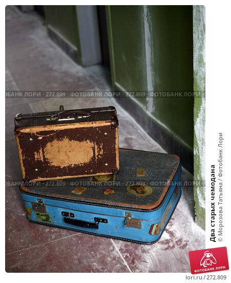 Два старых чемодана, фото № 272809, снято 7 июня 2007 г. (c) Морозова Татьяна / Фотобанк Лори
