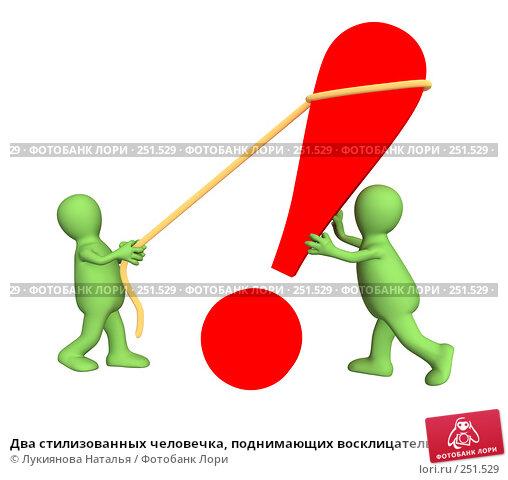 Два стилизованных человечка, поднимающих восклицательный знак, иллюстрация № 251529 (c) Лукиянова Наталья / Фотобанк Лори