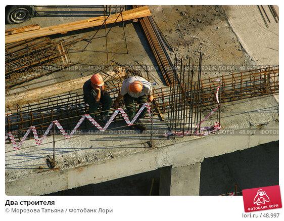 Два строителя, фото № 48997, снято 14 июля 2005 г. (c) Морозова Татьяна / Фотобанк Лори
