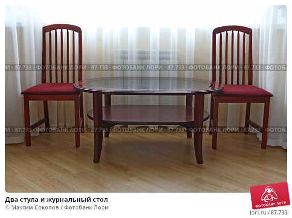 Два стула и журнальный стол, фото № 87733, снято 22 сентября 2007 г. (c) Максим Соколов / Фотобанк Лори