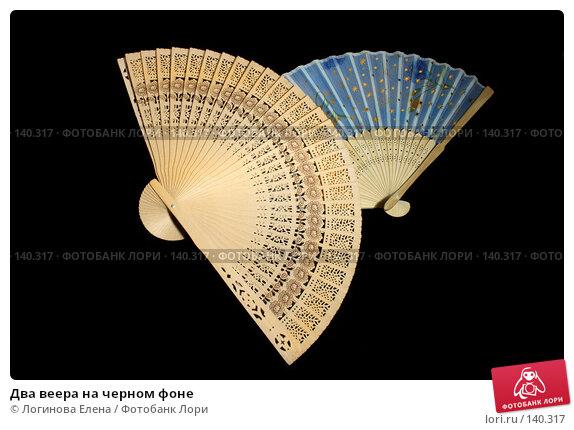 Купить «Два веера на черном фоне», фото № 140317, снято 17 ноября 2007 г. (c) Логинова Елена / Фотобанк Лори