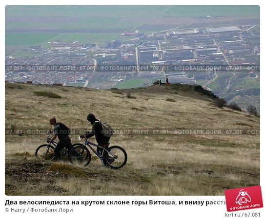 Два велосипедиста на крутом склоне горы Витоша, и внизу расстилается город София, фото № 67081, снято 16 апреля 2005 г. (c) Harry / Фотобанк Лори