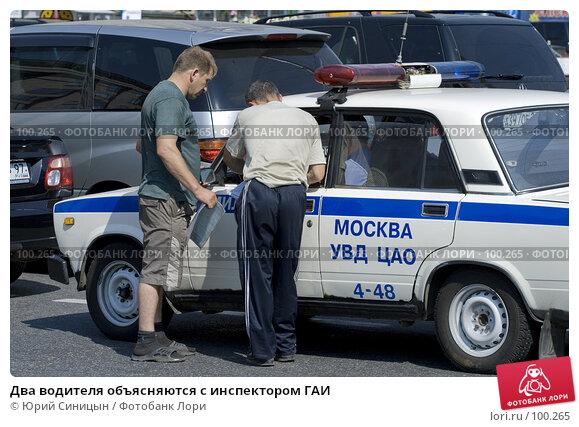 Купить «Два водителя объясняются с инспектором ГАИ», фото № 100265, снято 24 августа 2007 г. (c) Юрий Синицын / Фотобанк Лори