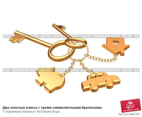 Купить «Два золотых ключа с тремя символичными брелоками», иллюстрация № 244797 (c) Лукиянова Наталья / Фотобанк Лори