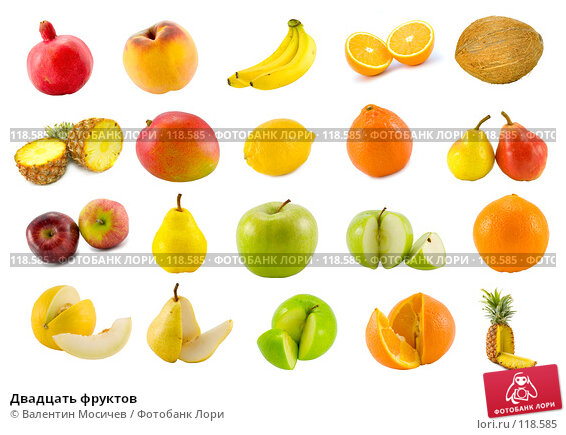 Двадцать фруктов, фото № 118585, снято 29 апреля 2017 г. (c) Валентин Мосичев / Фотобанк Лори